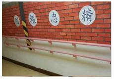 看大圖:走廊兩側施以安全扶手(另開新視窗)
