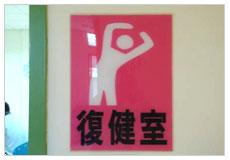 看大圖:走廊-復健室圖片標示(另開新視窗)